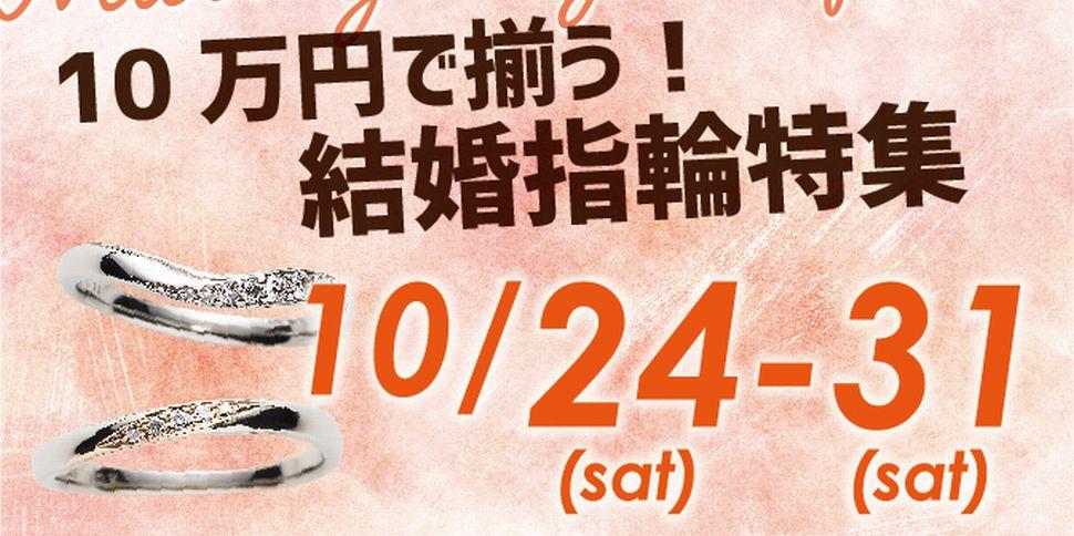 10万円で揃う結婚指輪特集