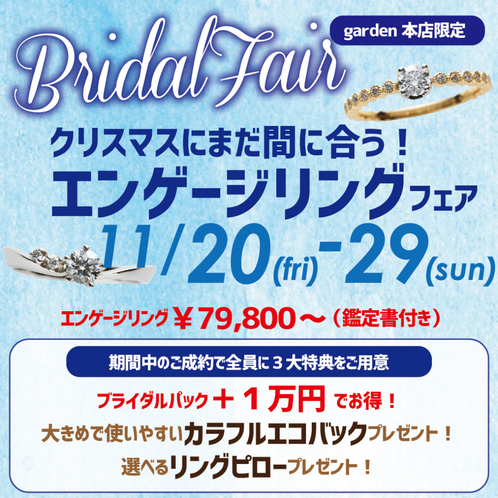 クリスマスにまだ間に合う!エンゲージリングフェア 11/20(金)~11/29(日) 10Days