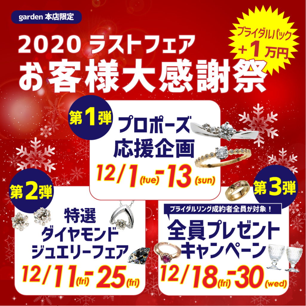 2020年12月ラストフェア お客様大感謝祭