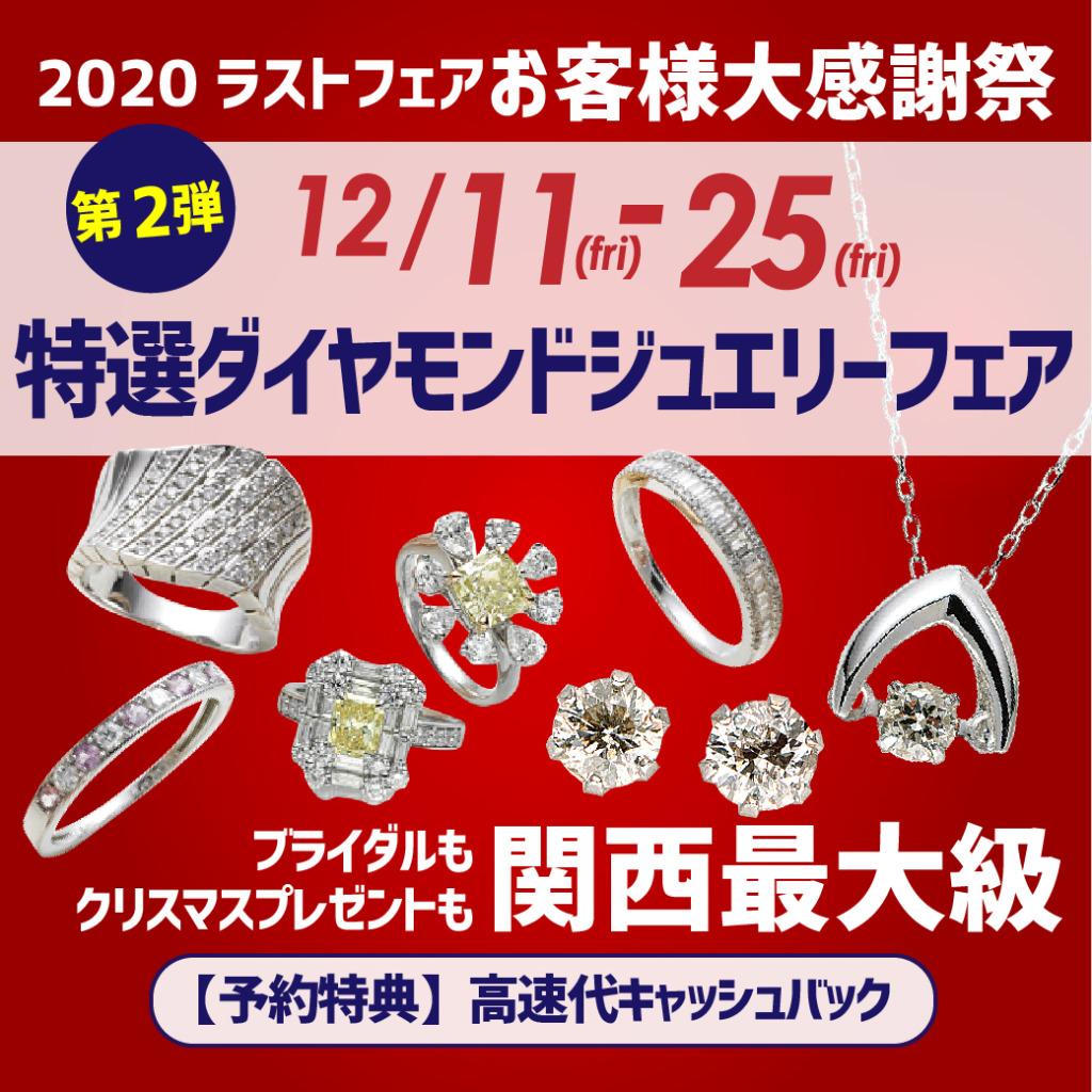 第2弾 特選ダイヤモンドジュエリーフェア 12/11~12/25