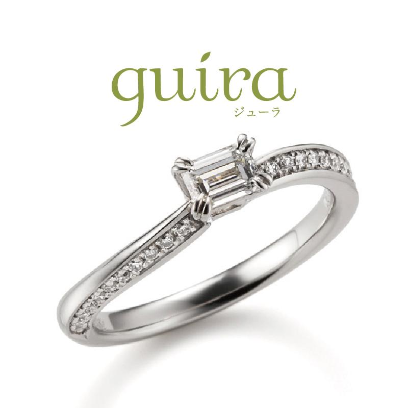 guira婚約指輪