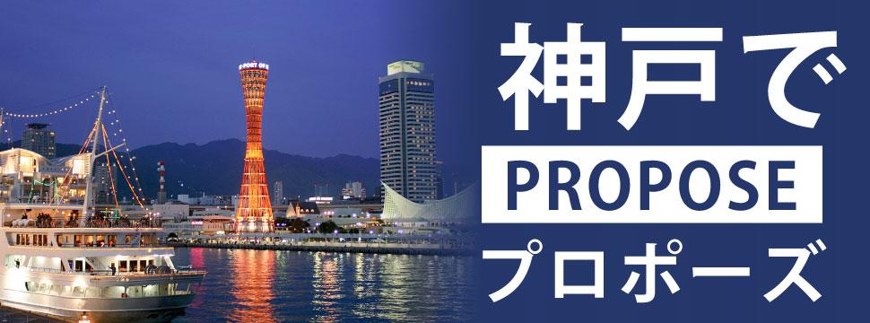 神戸プロポーズ プロポーズスポット神戸