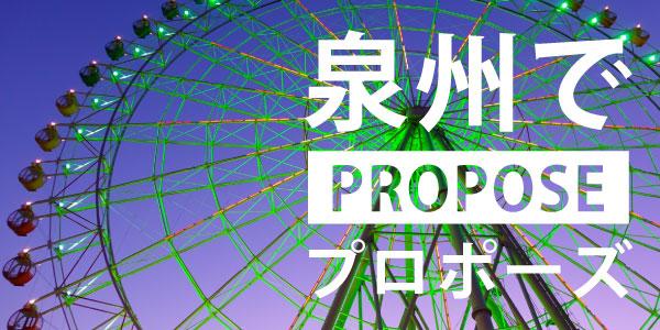 泉州のプロポーズスポット6選|関西でプロポーズ・婚約指輪といえばgarden