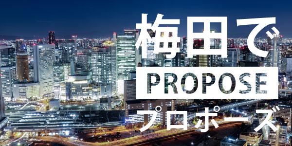 梅田でプロポーズ人気