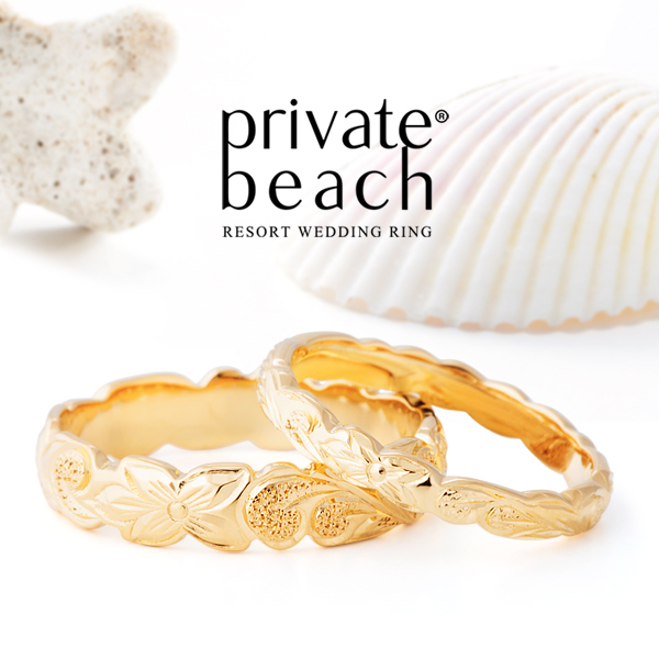 ハワイアンジュエリー結婚指輪南大阪泉州プライベートビーチ