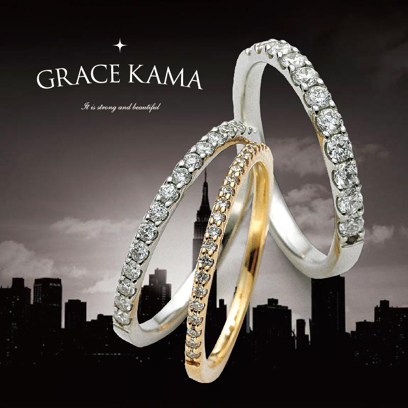 結婚指輪グレースカーマ