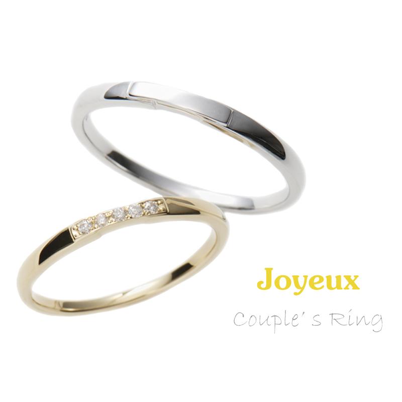 ジョワイユ結婚指輪