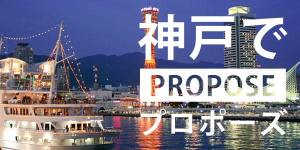 神戸でプロポーズ人気