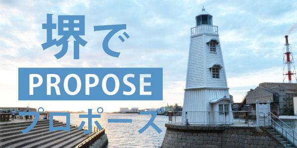 堺市でプロポーズ人気