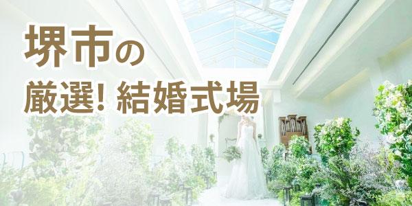 堺市の厳選結婚式場人気