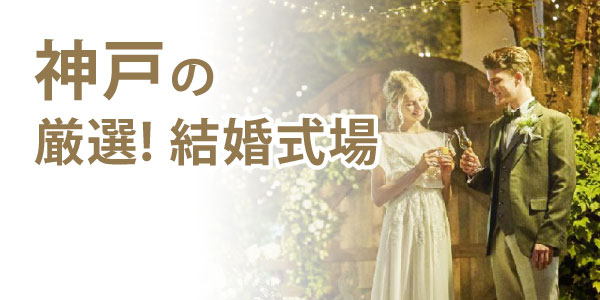 神戸の厳選結婚式場人気