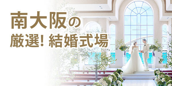 南大阪の厳選結婚式場人気