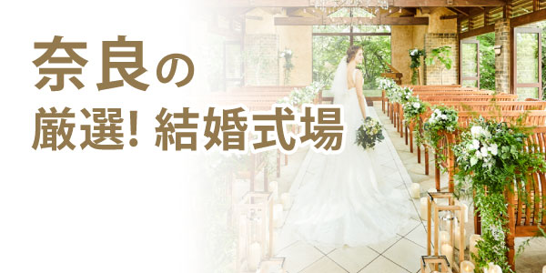 奈良の厳選結婚式場人気