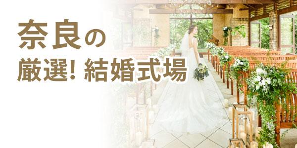 奈良結婚式場