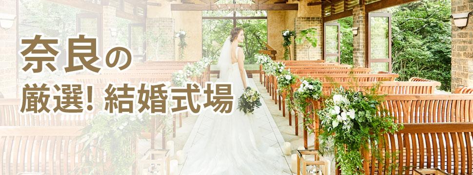奈良県の結婚式場人気ランキング