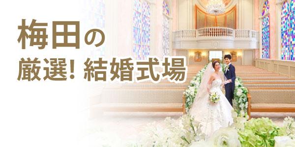 梅田の厳選結婚式場人気