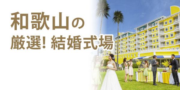 和歌山県エリアの結婚式場 人気9選(2021年)|関西の結婚式場を探すならgarden本店ハピ婚カウンター