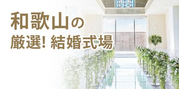 和歌山の厳選結婚式場人気