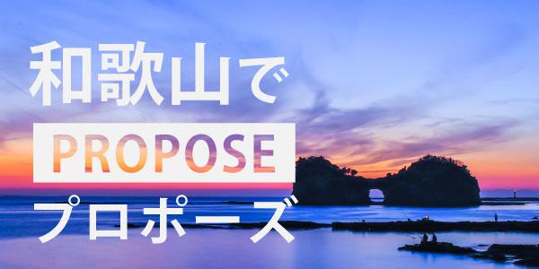 和歌山でプロポーズ人気