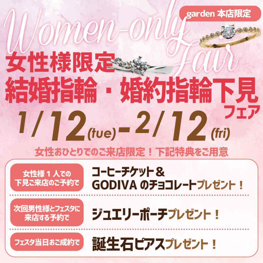女性限定 婚約指輪・結婚指輪 下見フェア 1/12(火)~2/12(金)
