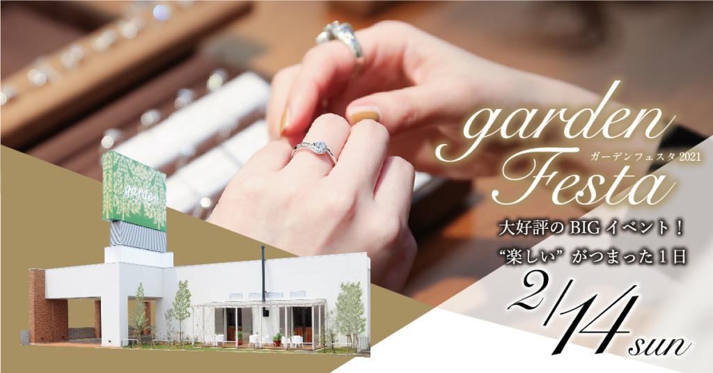 gardenフェスタ2021