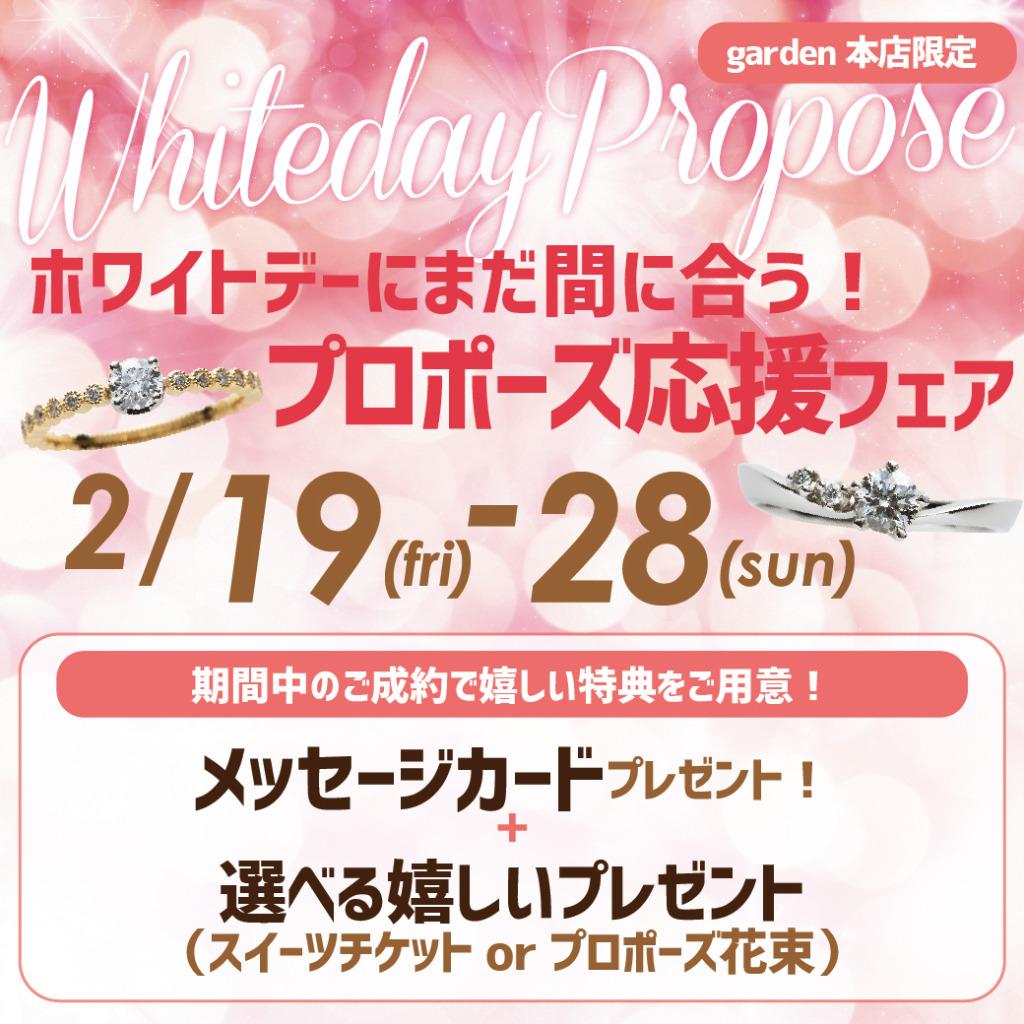 ホワイトデーにまだ間に合う!プロポーズ応援フェア 2/19(金)~2/28(日)