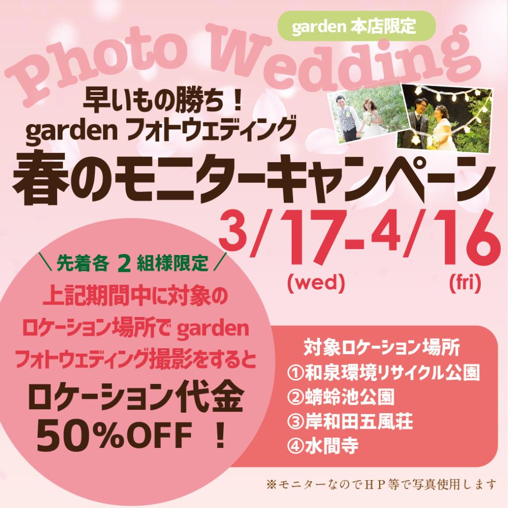早いもの勝ち!gardenロケーションPhotoWedding春のモニターキャンペーン 3/17(水)~4/16(金)