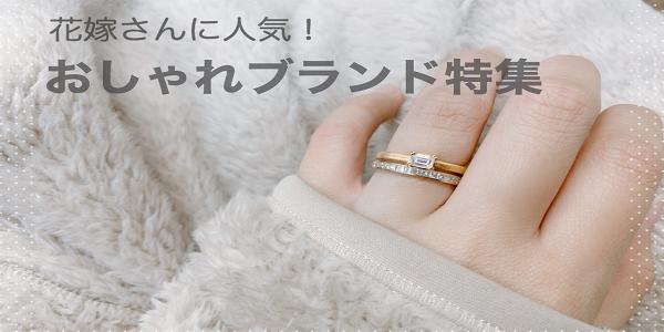 おしゃれな婚約指輪・結婚指輪特集|garden(ガーデン)本店
