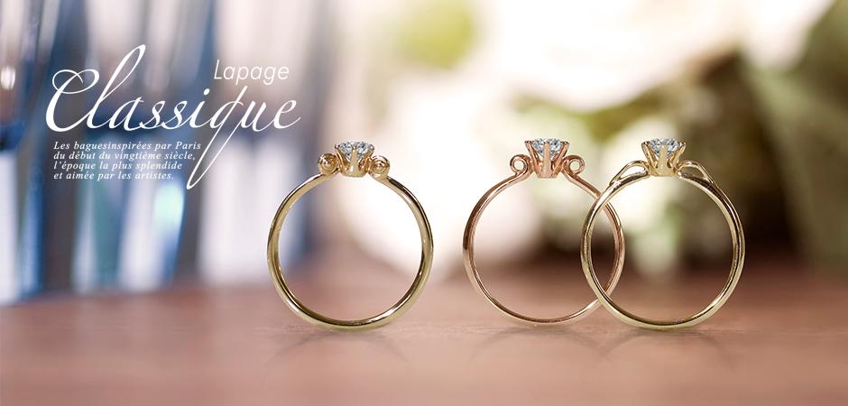 Lapage(ラパージュ)おしゃれな人気結婚指輪・婚約指輪 大阪