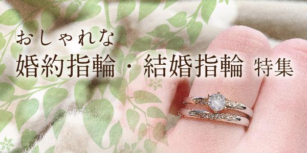 おしゃれな婚約指輪(エンゲージリング)・結婚指輪(マリッジリング)特集|garden(ガーデン)本店