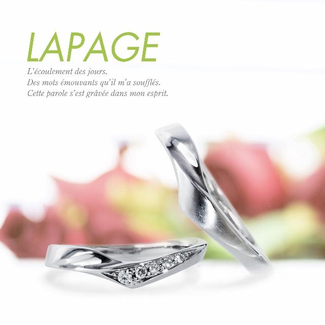 和歌山結婚指輪Lapage(ラパージュ)・クレイチマス