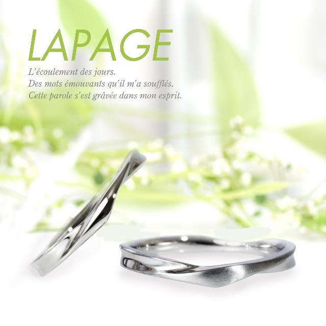 Lapage(ラパージュ) オシャレな結婚指輪・スイートピー 大阪
