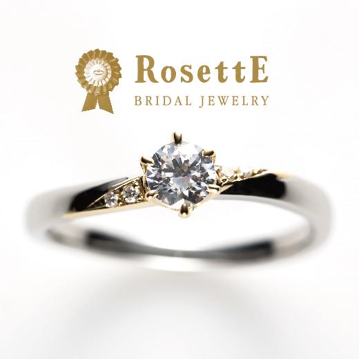 RosettE(ロゼット)婚約指輪・月あかり