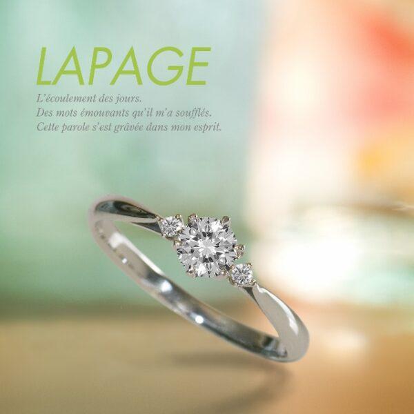 ラパージュオリオン座の婚約指輪ならgarden本店