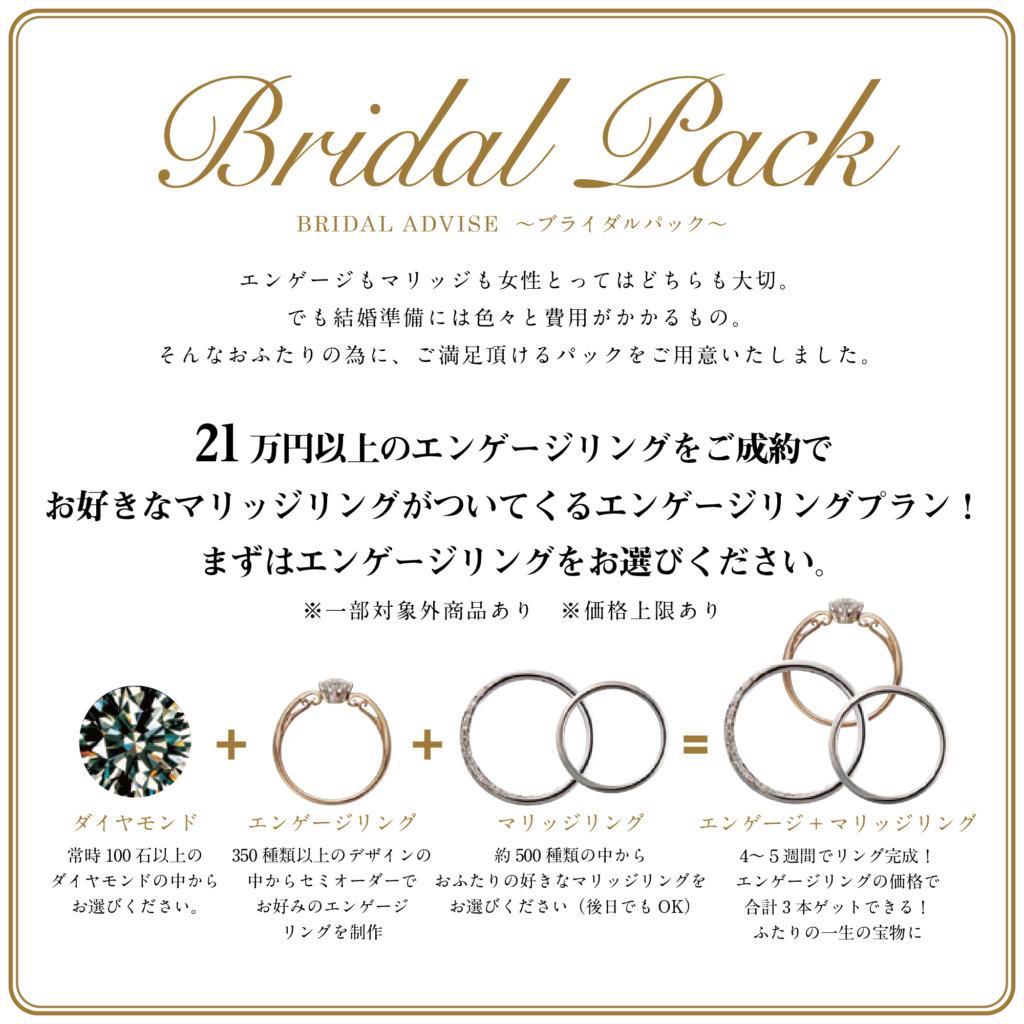 関西ではgardenだけのブライダルパックについて