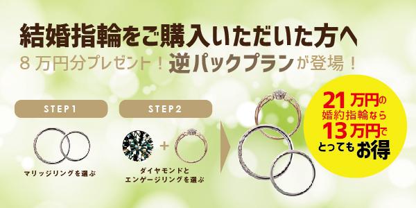 結婚指輪と婚約指輪がお得にゲットできる逆パックプラン