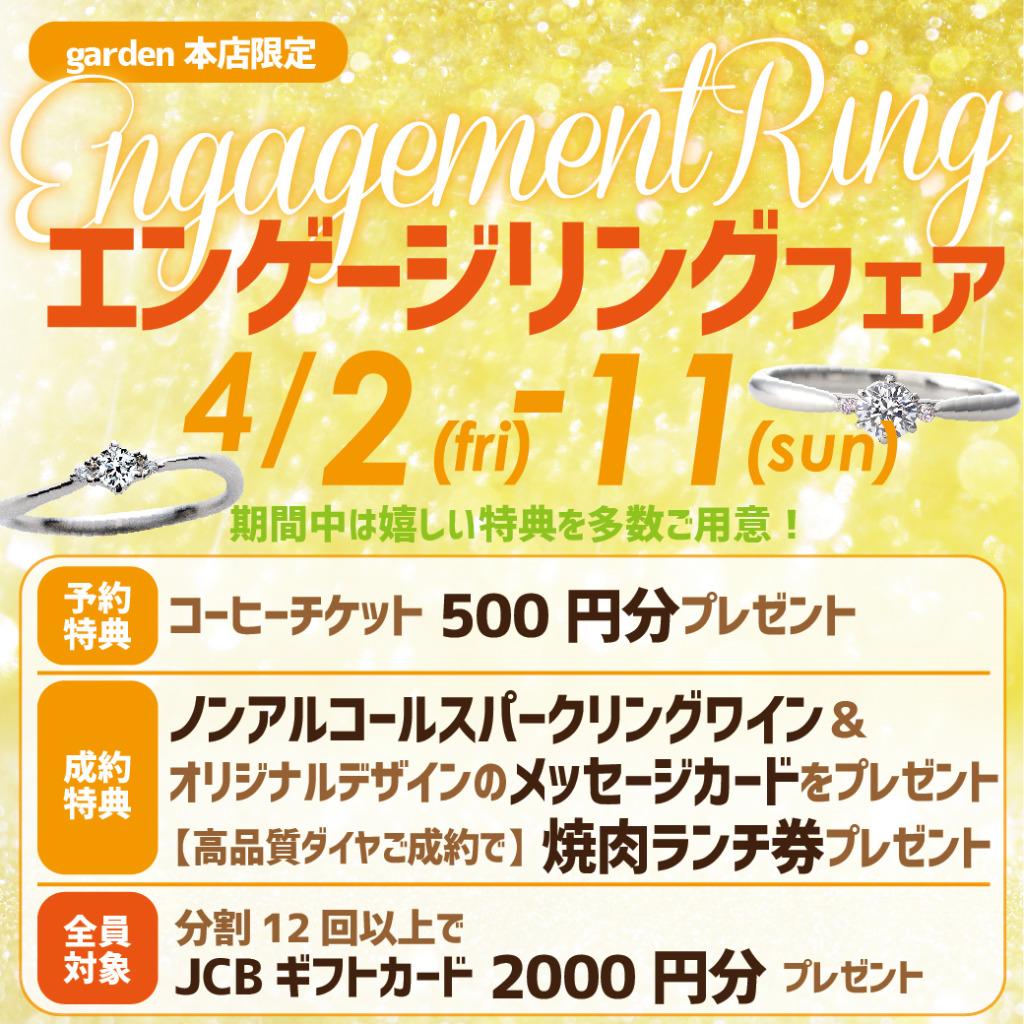 エンゲージリングフェア4/2(金)~4/11(日)