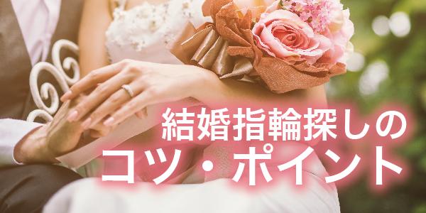 結婚指輪探しのコツ・ポイント