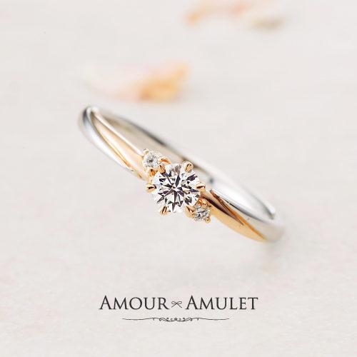 ゴールドの婚約指輪デザインでAMOUR AMULETのシェリー