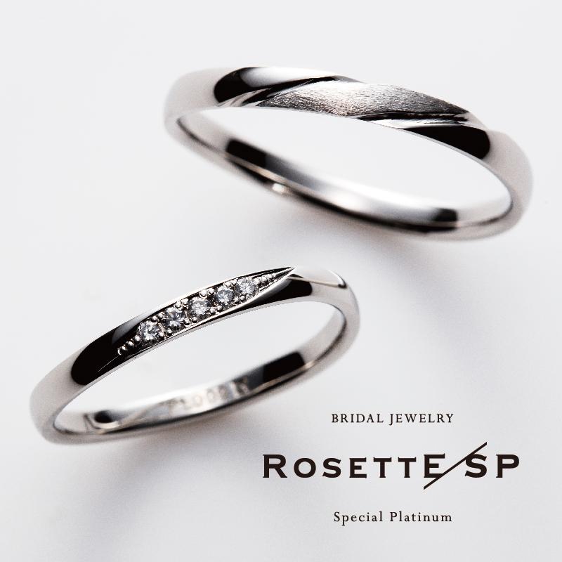 シンプル婚約指輪・結婚指輪ロゼットSP