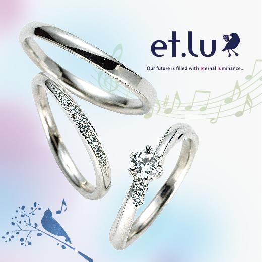 シンプル婚約指輪・結婚指輪エトル