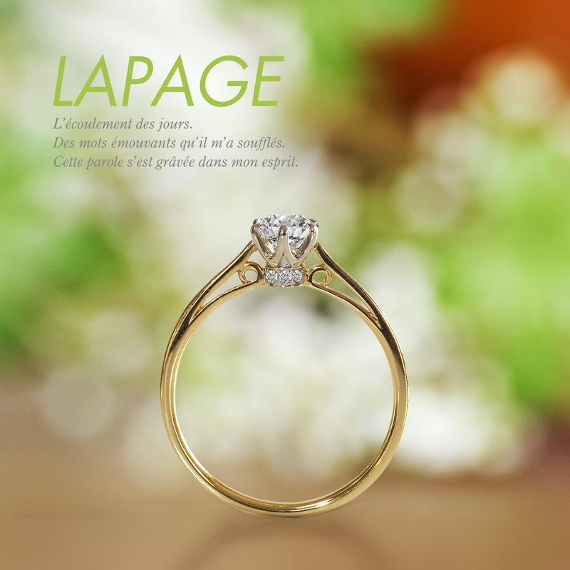 ゴールドの婚約指輪デザインでLapageのポン・マリー