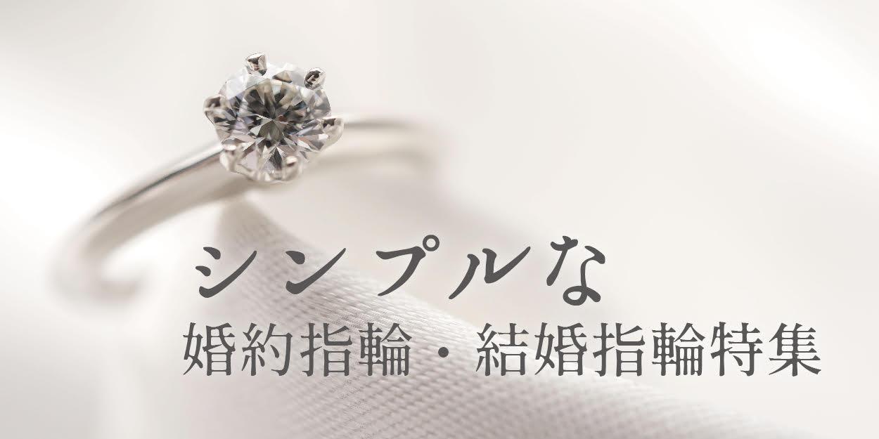 シンプルな結婚指輪・婚約指輪特集画像