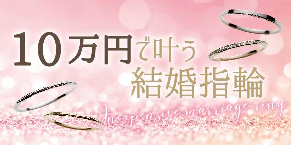 10万円で叶う結婚指輪ならgarden本店