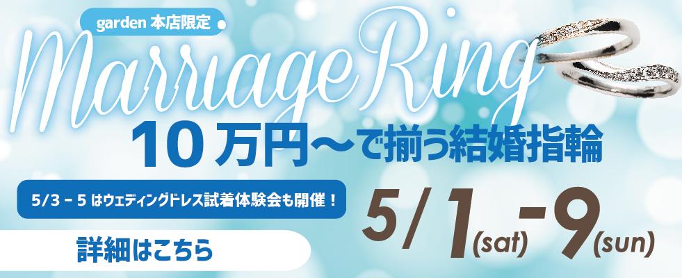 10万円からで揃う結婚指輪フェア