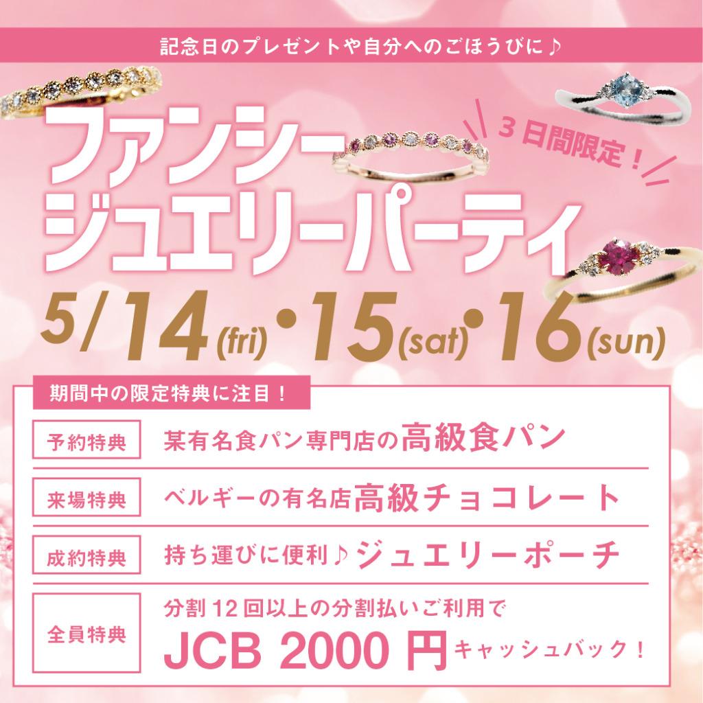 ファンシージュエリーパーティー5/14(金)・15(土)・16(日)の3日間限定開催!