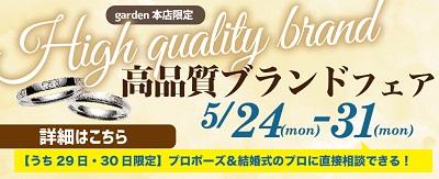 https://www.garden-j.com/fair_event/fair_39244.html