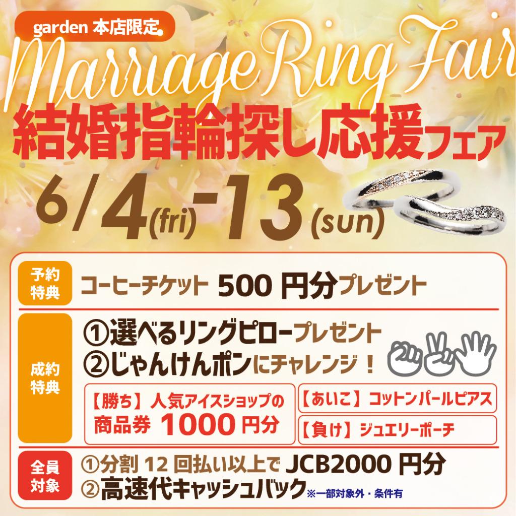 結婚指輪探し応援フェア6/4(金)~6/13(日)