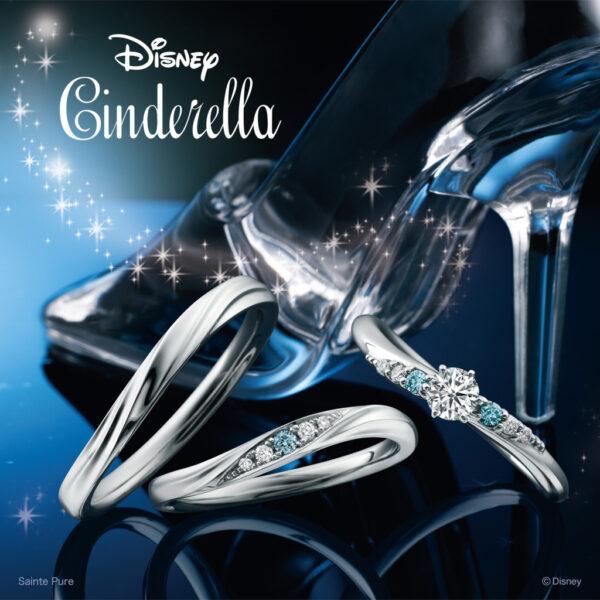 ディズニー婚約指輪は人気のシンデレラセットリング