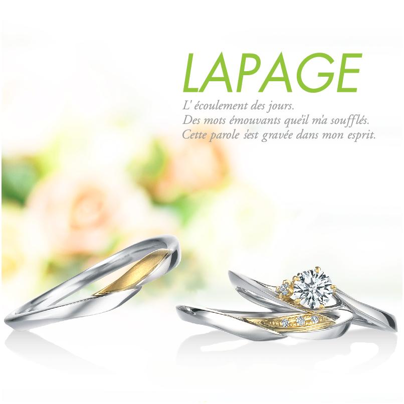 ラパージュの結婚指輪